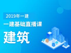 杭州一级注册建筑师培训