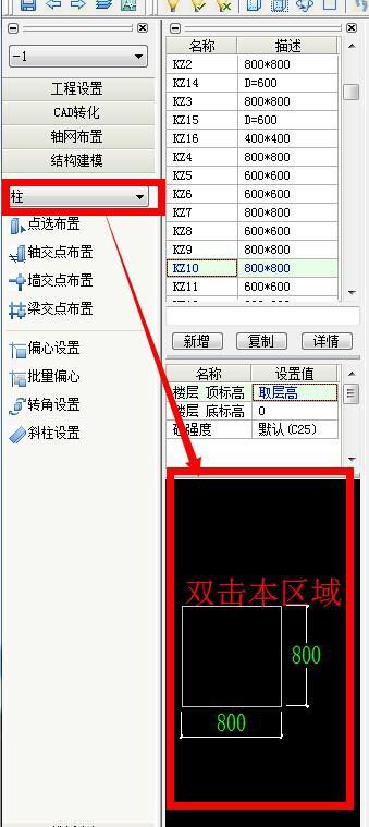四川省土建施工员_品茗软件如何布置异形梁、柱构件-学天教育