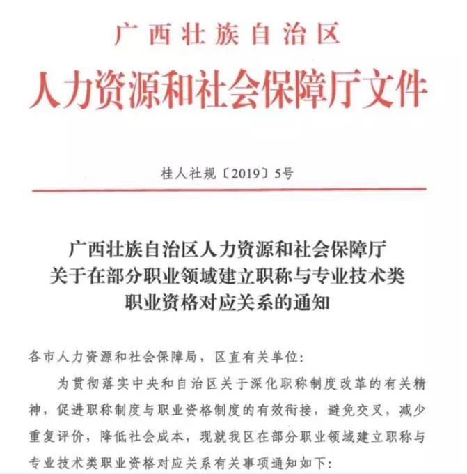 广西文件1.jpg