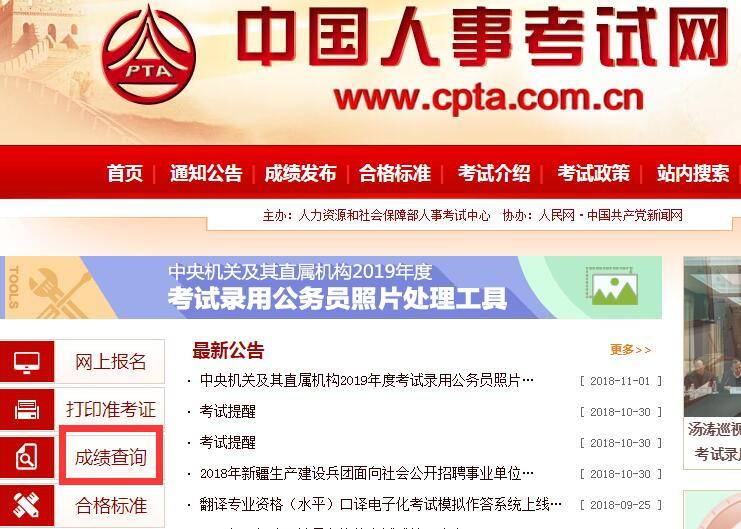 经济师考试官方成绩查询入口:中国人事考试网.jpg
