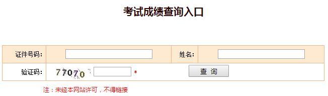 成绩查询入口.jpg