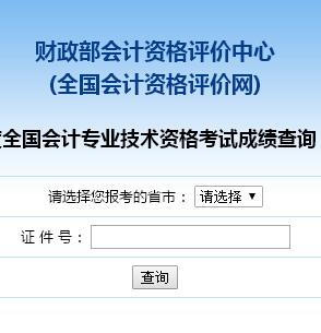2019初级会计成绩查询入口.jpg