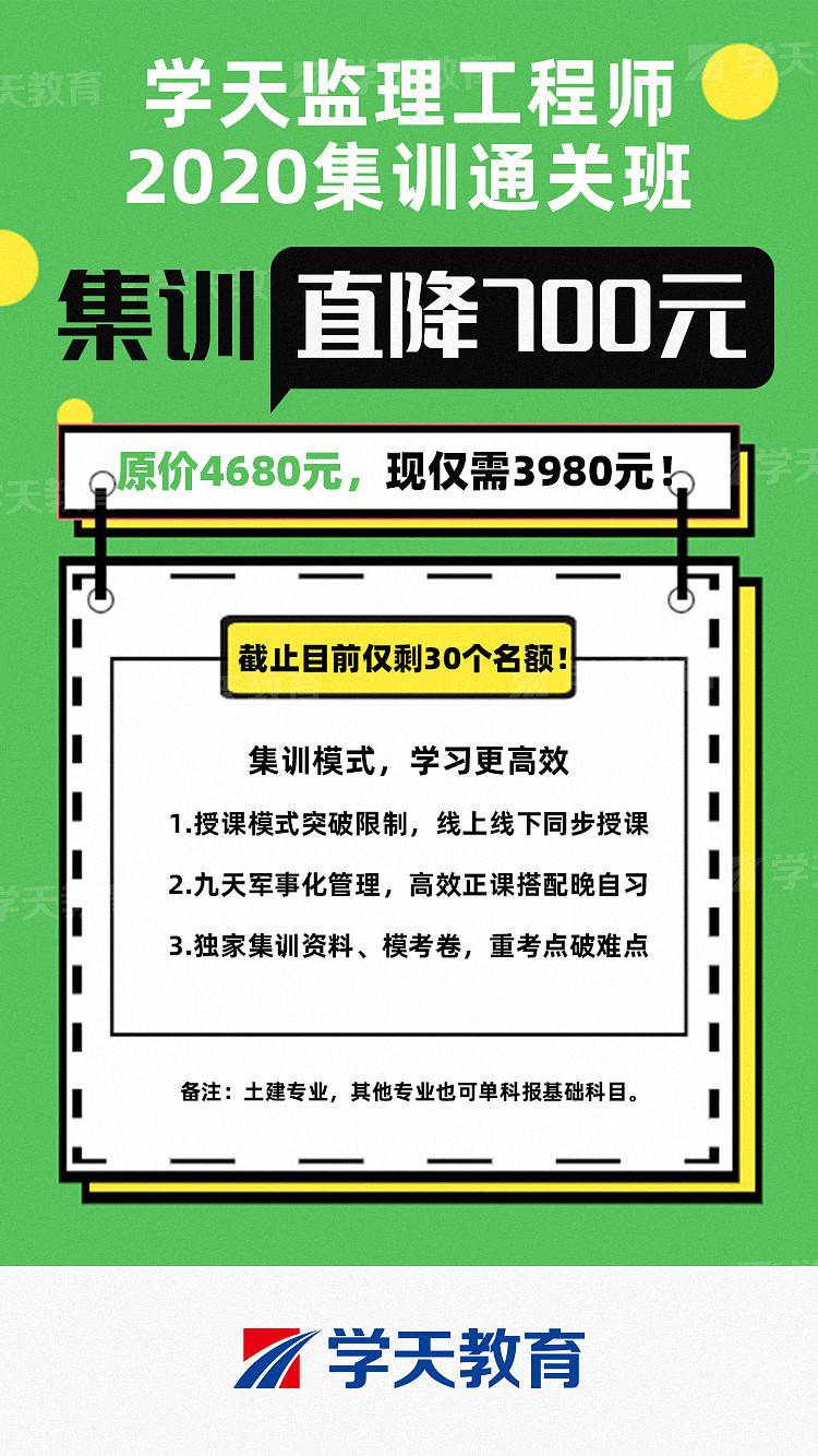 8月监理集训通关班.jpg
