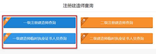 河南二级建造师注册查询系统图片