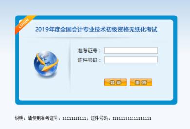 登录无纸化考试系统.png