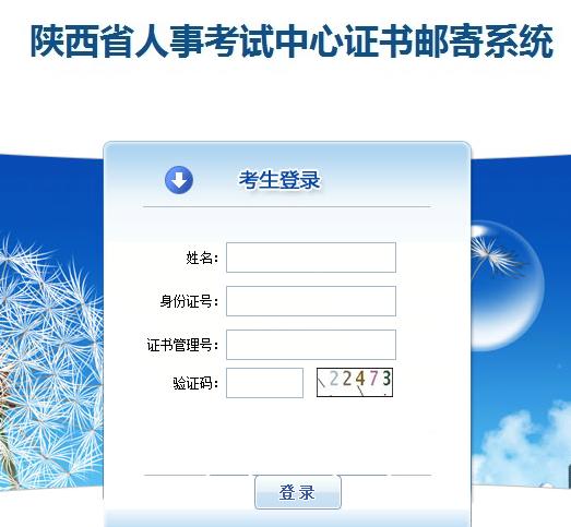 陕西省人事考试中心证书邮寄系统.png