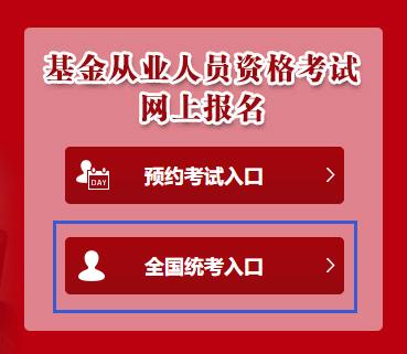 2019年11月贵阳基金从业资格考试报名入口.png