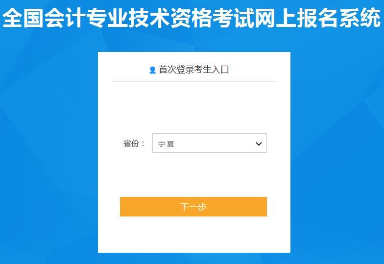 2020年宁夏初级会计职称报名入口.png