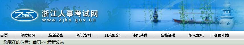 浙江人事考试网.png