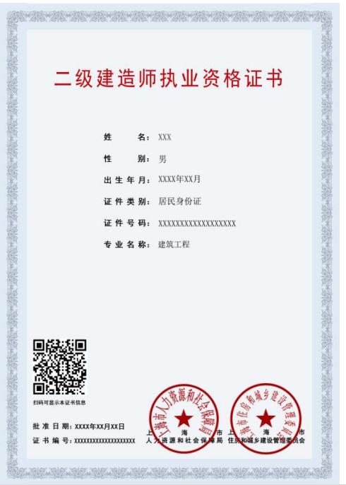 上海二级建造师证书查询图片